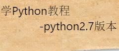 自学Python教程