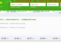 12306火车票抢票软件推荐