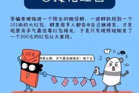 2017年10大典型微信诈骗案例盘点!