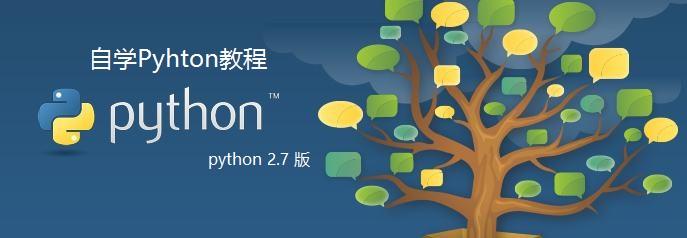 初识Python